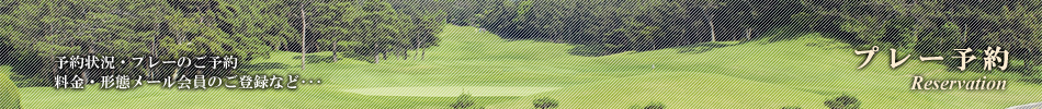 芥屋ゴルフ倶楽部:プレー予約